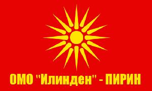 """OMO Ïlinden""""-PIRIN: Report on the Macedonian Minority in Bulgaria"""